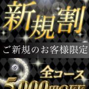 ご新規様限定!特別イベント!|フィーリングin厚木 - 厚木風俗