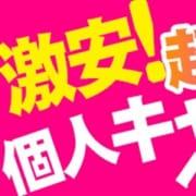 「☆当店のお得情報をクリック☆」01/16(土) 09:46 | ミセスマーメイドのお得なニュース