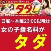 「さぁ、ハッピーアワー「泡~」始まります!」02/16(日) 22:57 | エンペラーのお得なニュース