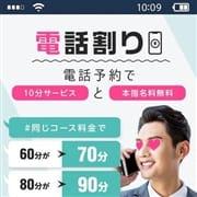 「10分サービスと本指名料0円【電話割】」05/26(火) 03:56 | エンペラーのお得なニュース