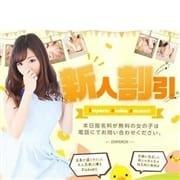 「【限定新人割嬢】指名料金が0円」05/26(火) 04:22 | エンペラーのお得なニュース