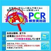 「★和歌山で当店だけ★PCR検査を全スタッフに実施」05/10(月) 00:03 | エンペラーのお得なニュース