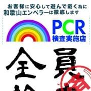 ★和歌山で当店だけ★PCR検査を全スタッフに実施|エンペラー