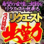 「【新サービス】リクエスト出勤が可能に!!」01/23(水) 11:52 | 愛のしずく 四日市店のお得なニュース