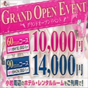 「★☆GRAND OPEN EVENT☆★」06/05(火) 14:32 | REALのお得なニュース