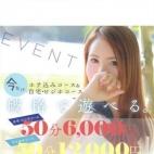 市内最大50分6000円!!
