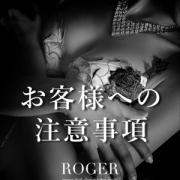 お客様へ|ROGER - 名古屋風俗