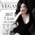 7/1 オープン【VEGAS】|ROGER - 名古屋風俗