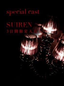 新人 SUIREN | ROGER - 名古屋風俗