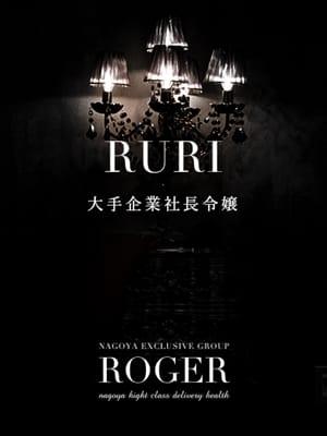 新人 RURI|ROGER - 名古屋風俗