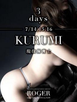 新人 KURUMI | ROGER - 名古屋風俗
