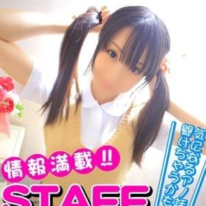スタッフブログ【激アツ情報満載♪】 | Stage4(名古屋)