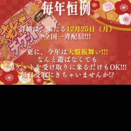 「今年もやって来た新春チケット!」12/11(月) 20:00   Stage4のお得なニュース