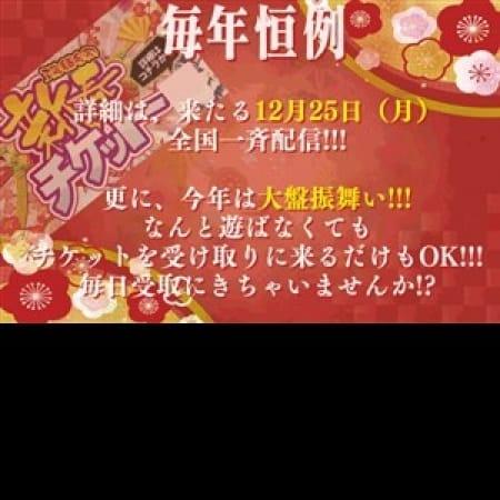 「新春チケット詳細発表!」02/25(日) 00:01 | Stage4のお得なニュース