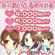 「新人あいどる育成計画!!」08/20(月) 12:00 | Stage4のお得なニュース