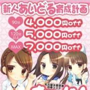 「新人あいどる育成計画!!」08/22(水) 12:00   Stage4のお得なニュース