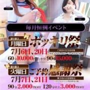 「今月のイベント情報」07/14(火) 00:00   エルミタージュのお得なニュース