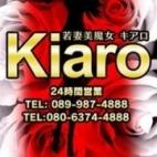 体験もな|若妻美魔女Kiaro - 松山風俗