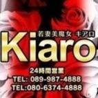 体験りさ|若妻美魔女Kiaro - 松山風俗