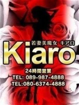 体験ゆりあ | 若妻美魔女Kiaro - 松山風俗