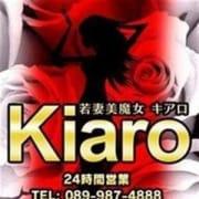 「松山で遊ぶなら「キアロ割」が絶対お得♪」10/17(水) 05:24 | 若妻美魔女Kiaroのお得なニュース