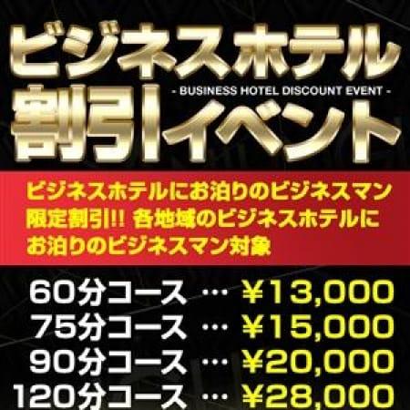「60分11700円ビジホ限定割」01/17(水) 17:00 | アニリングス北摂・枚方店のお得なニュース