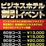 「60分11700円ビジホ限定割」03/23(金) 17:00 | アニリングス北摂・枚方店のお得なニュース