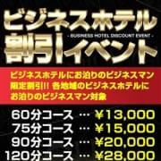 「60分11700円ビジホ限定割」05/22(火) 17:00 | アニリングス北摂・枚方店のお得なニュース