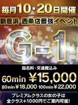 新居浜・西条・今治最強イベントG-1 | GLOSS 新居浜・西条 - 新居浜風俗