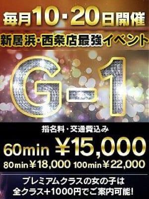 新居浜・西条・今治最強イベントG-1|GLOSS 新居浜・西条 - 新居浜風俗
