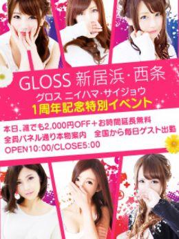 1周年記念イベント!! | GLOSS 新居浜・西条 - 新居浜風俗