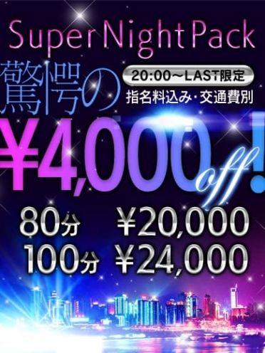 ☆スーパーナイトパック☆|GLOSS 新居浜・西条 - 新居浜風俗