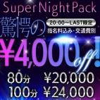 ☆スーパーナイトパック☆