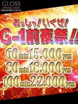 おっしゃ!いくぜ! G-1前夜祭 | GLOSS 新居浜・西条 - 新居浜風俗