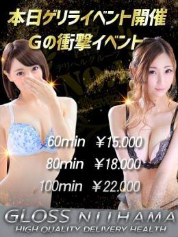 東予エリア最強イベント「Gの衝撃」 | GLOSS 新居浜・西条 - 新居浜風俗