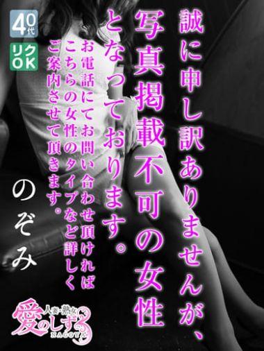 のぞみ|愛のしずく - 名古屋風俗