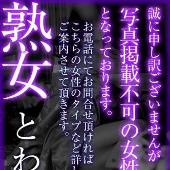 とわ|名古屋 - 名古屋風俗