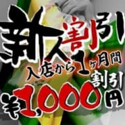 「【新人割適用】入店ラッシュ継続中 !」06/18(月) 12:40 | 愛のしずくのお得なニュース