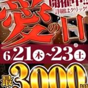 「▶▶6/21(木)~23(土)『愛の日イベント』開催!」06/22(金) 18:06 | 愛のしずくのお得なニュース