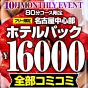 「【10月度】 月間イベント『全コミ16,000円』価格破壊にも程がある!!」10/23(火) 04:27 | 愛のしずくのお得なニュース