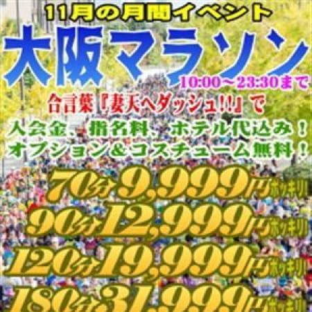 「★☆★月間イベント『大阪マラソン』で★☆★」11/20(月) 19:50 | 妻天 梅田店のお得なニュース