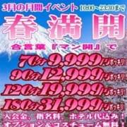 「★☆★月間イベント『春満開』で★☆★」03/24(土) 20:14 | 妻天 梅田店のお得なニュース