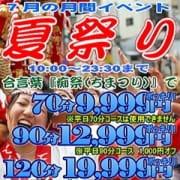 「★☆★月間イベント『夏祭り』で★☆★」07/23(月) 14:26 | 妻天 梅田店のお得なニュース