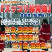 「★☆★月間イベント『ズッコリ体育祭』で★☆★」10/18(木) 22:41 | 妻天 梅田店のお得なニュース