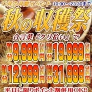 「★☆★月間イベント『秋の収穫祭』で★☆★」11/20(火) 22:41 | 妻天 梅田店のお得なニュース