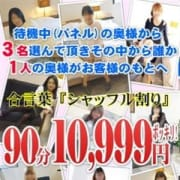 「シャッフル割♪」01/20(日) 09:11 | 妻天 梅田店のお得なニュース