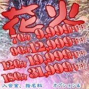 「【70分9999円!!】全てコミコミ価格♪」08/05(水) 20:16 | 妻天 梅田店のお得なニュース