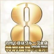 「8の付く日はお試しTIamo!!」07/12(日) 16:43 | Ti amo ~愛してます~のお得なニュース