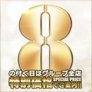 「8の付く日はお試しTIamo!!」06/23(水) 20:56   Ti amo ~愛してます~のお得なニュース