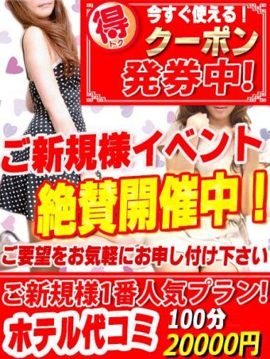 イベント・クーポン|錦糸町人妻隊 - 錦糸町風俗